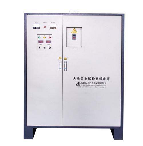 高频电解电源1